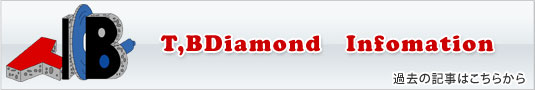 ティ・ビーダイヤモンド新着情報過去記事一覧